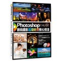 Photoshop CS6/CC数码摄影后期处理核心技法