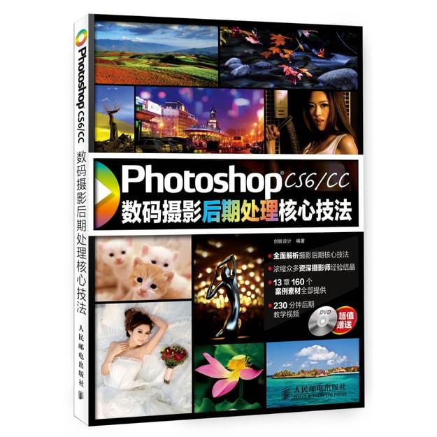 商品详情 - Photoshop CS6/CC数码摄影后期处理核心技法 - image  0