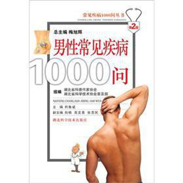 商品详情 - 常见疾病1000问丛书:男性常见疾病1000问(第2版) - image  0
