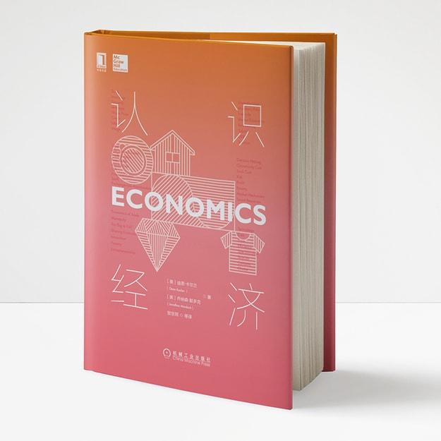 商品详情 - 认识经济 - image  0