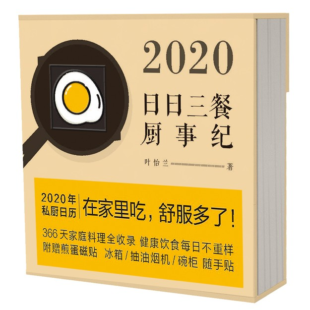 商品详情 - 2020日日三餐厨事纪 - image  0