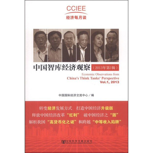 商品详情 - 经济每月谈:中国智库经济观察(2013年第1辑) - image  0