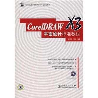 21世纪高等学校艺术设计专业规划教材:CoreIDRAW X3 平面设计标准教材(附CD光盘1张)