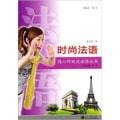 时尚法语(附MP3光盘1张)