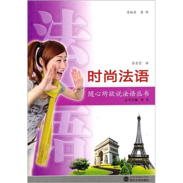 商品详情 - 时尚法语(附MP3光盘1张) - image  0