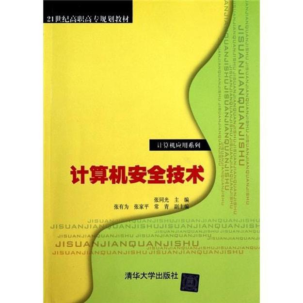 商品详情 - 计算机安全技术 - image  0