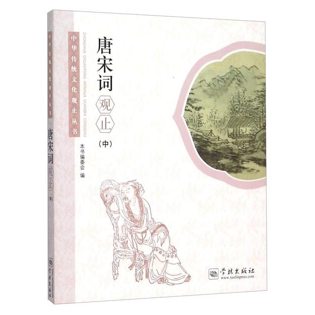 商品详情 - 中华传统文化观止丛书:唐宋词观止(中) - image  0