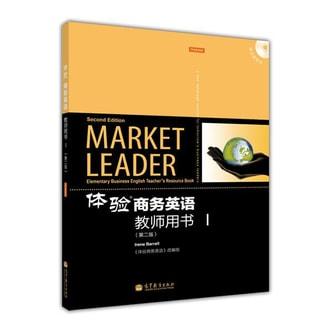 体验商务英语教师用书1(第2版)(附光盘1张)