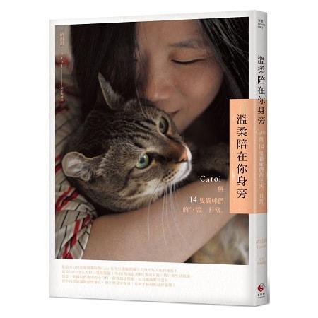 Yamibuy.com:Customer reviews:【繁體】溫柔陪在你身旁:Carol與14隻貓咪們的生活。日常。