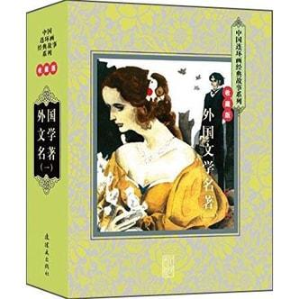 中国连环画经典故事系列:外国文学名著(一)(套装全二十册 收藏版) 小人书