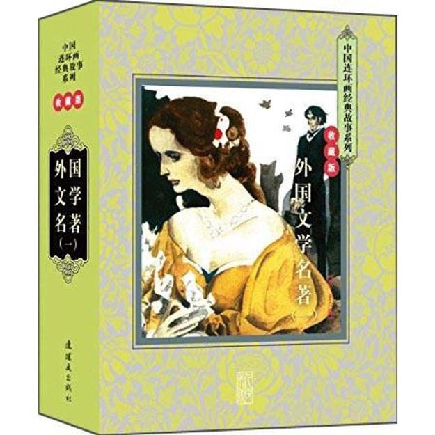 商品详情 - 中国连环画经典故事系列:外国文学名著(一)(套装全二十册 收藏版) 小人书 - image  0
