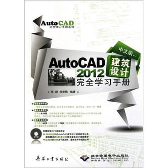 中文版AutoCAD2012建筑设计完全学习手册(附光盘)