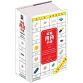 大字版·家庭用药手册