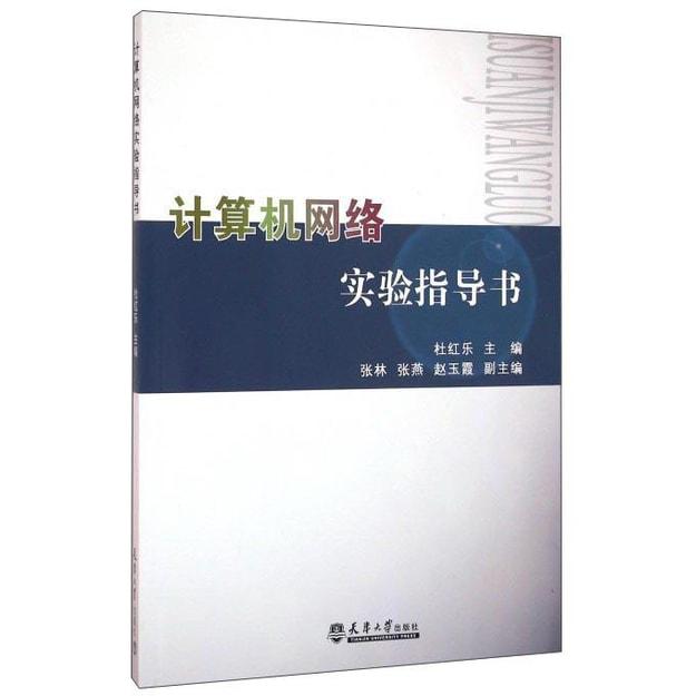 商品详情 - 计算机网络实验指导书 - image  0