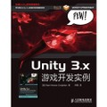 Unity 3.x游戏开发实例/游戏设计与开发技术丛书