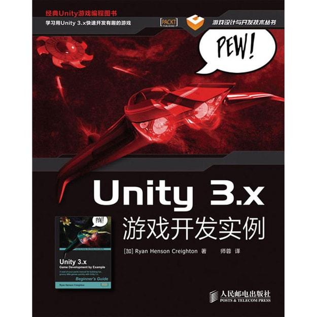 商品详情 - Unity 3.x游戏开发实例/游戏设计与开发技术丛书 - image  0
