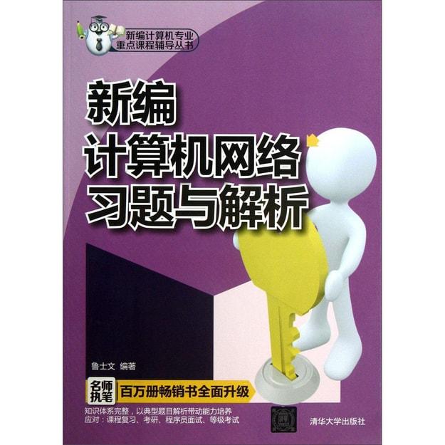商品详情 - 新编计算机专业重点课程辅导丛书:新编计算机网络习题与解析 - image  0