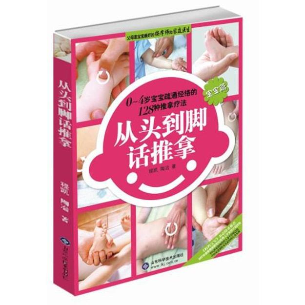商品详情 - 0~4岁宝宝疏通经络的128种推拿疗法:从头到脚话推拿(宝宝篇) - image  0