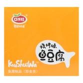 口水娃 零食大玩家 鱼约豆欢鱼豆腐 烧烤味 20包入 440g