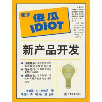 完全傻瓜指导系列:新产品开发
