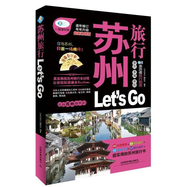 商品详情 - 苏州旅行Let\'s Go(最新畅销版)/亲历者 - image  0