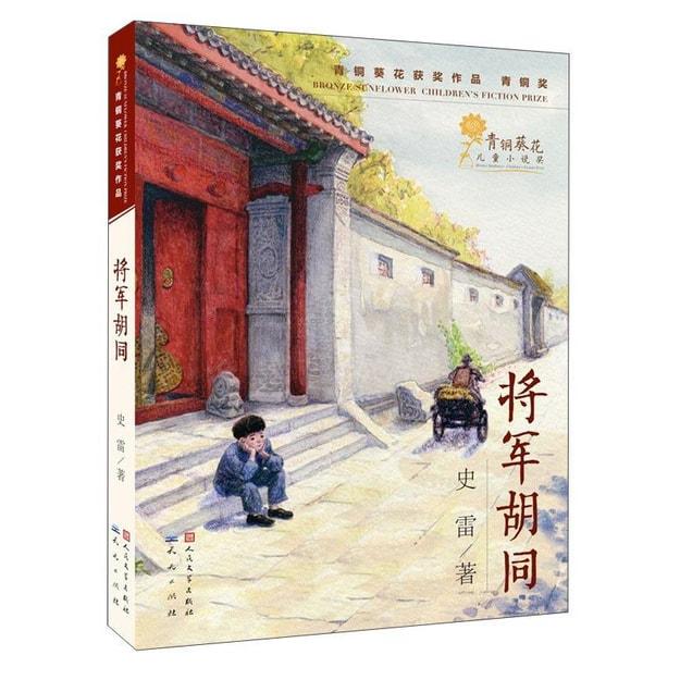 商品详情 - 将军胡同 - image  0