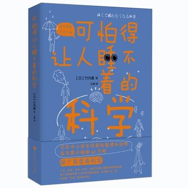 可怕得让人睡不着的科学(日本中小学生经典科普课外读物,系列累计畅销60万册)