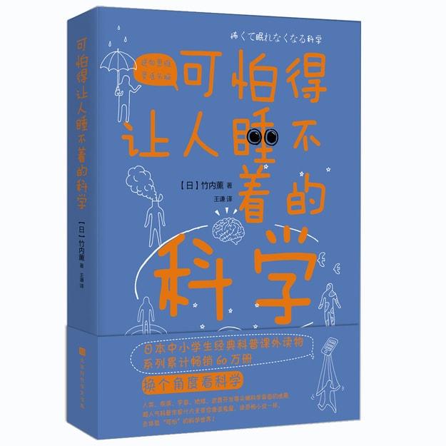 商品详情 - 可怕得让人睡不着的科学(日本中小学生经典科普课外读物,系列累计畅销60万册) - image  0