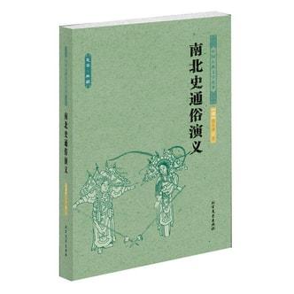 中国古典文学名著:南北史通俗演义