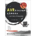 角色系列·AVR单片机工程师是怎样炼成的:基于C语言+Proteus仿真
