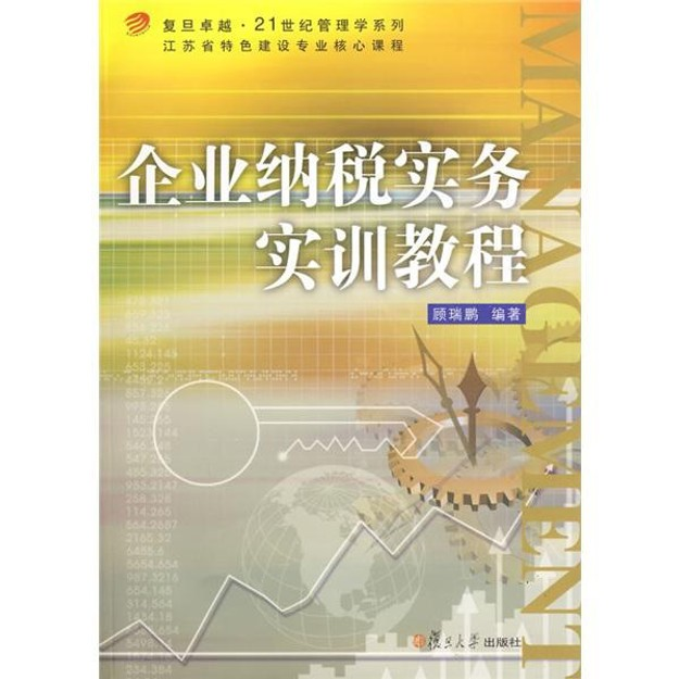 商品详情 - 复旦卓越·21世纪管理学系列:企业纳税实务实训教程(附光盘1张) - image  0
