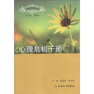 心理治疗系列丛书·心理危机干预
