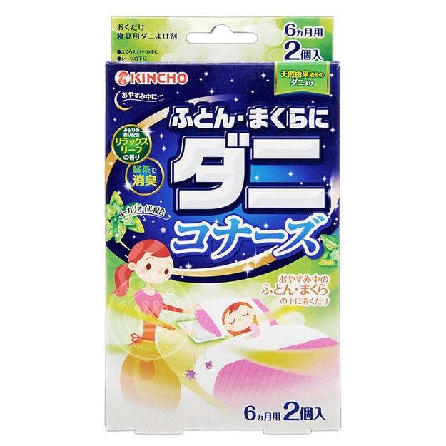 商品详情 - 【日本直邮】 KINCHO金鸟 床具用除螨虫垫 2个装 - image  0