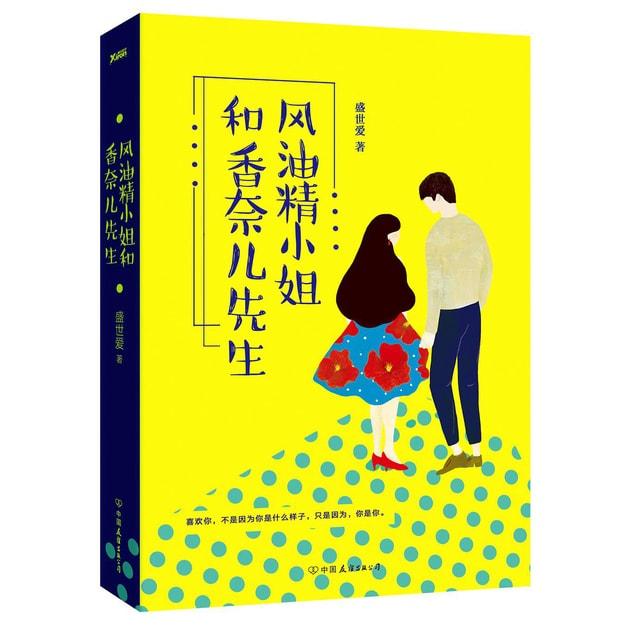 商品详情 - 风油精小姐和香奈儿先生 - image  0
