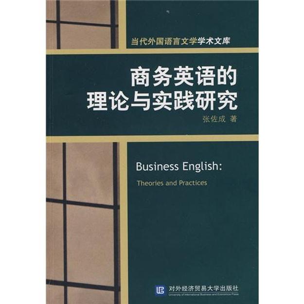 商品详情 - 商务英语的理论与实践研究 - image  0