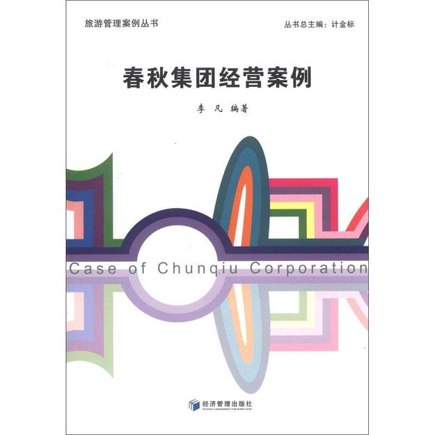 商品详情 - 旅游管理案例丛书:春秋集团经营案例 - image  0