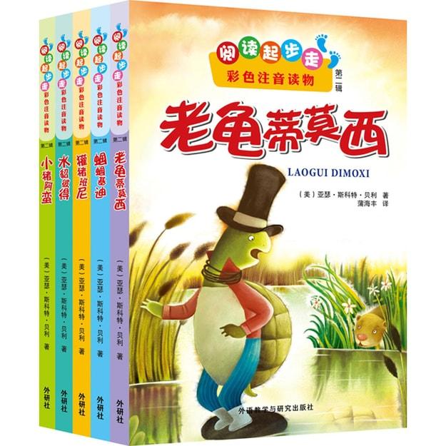 商品详情 - 阅读起步走彩色注音读物(第二辑 上 套装共5册) - image  0