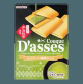 日本SANRITSU三立 DASSES 薄脆夹心饼干 抹茶味 12枚入 90g