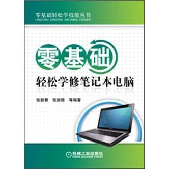 零基础轻松学技能丛书:零基础轻松学修笔记本电脑
