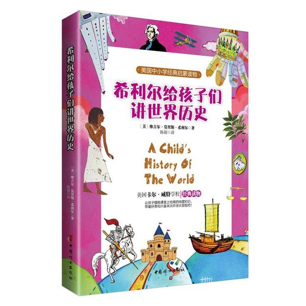 商品详情 - 希利尔给孩子们讲世界历史 - image  0