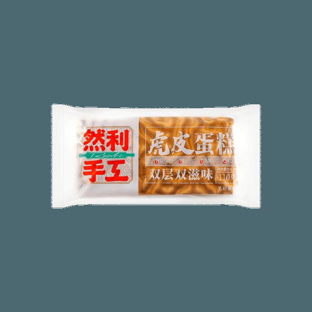 商品详情 - 【亚米独家】然利 手工虎皮蛋糕 乳酸菌夹心双层双滋味 面包 110g - image  0