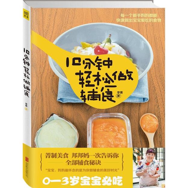 商品详情 - 10分钟轻松做辅食 - image  0