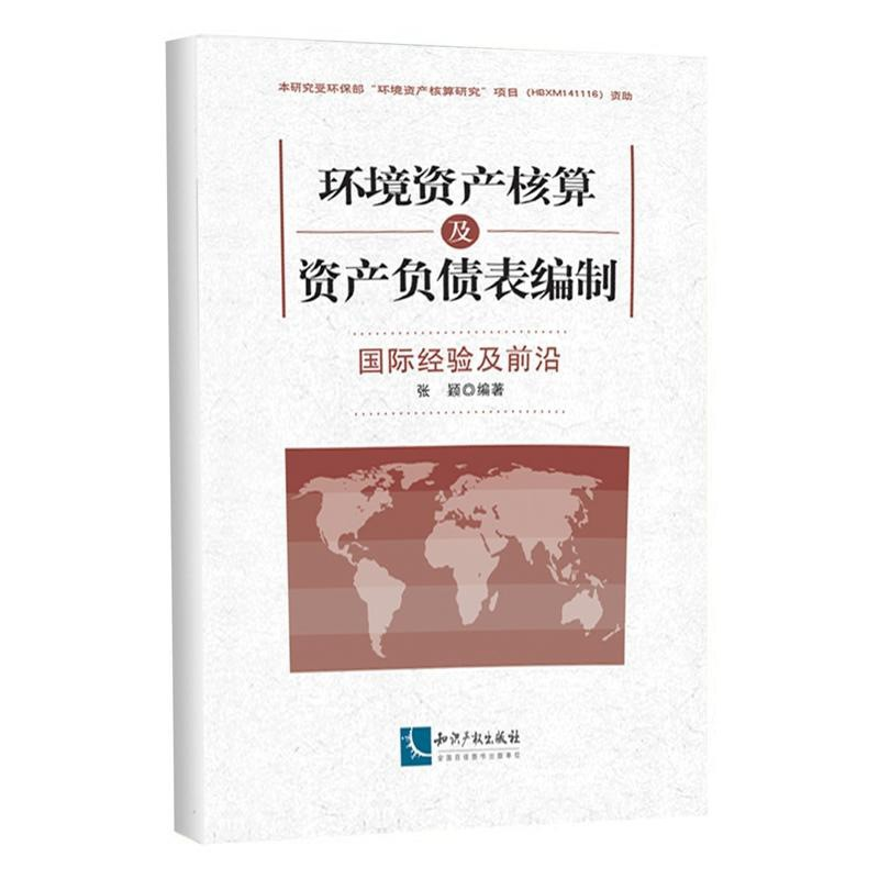环境资产核算及资产负债表编制:国际经验及前沿 怎么样 - 亚米网