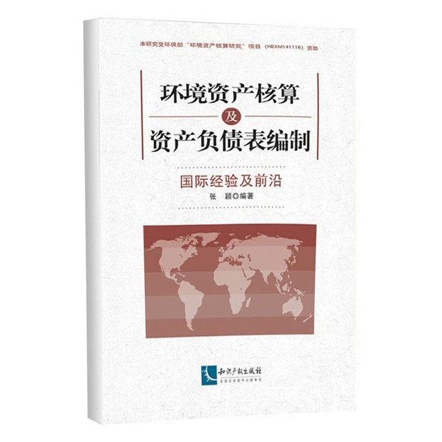 商品详情 - 环境资产核算及资产负债表编制:国际经验及前沿 - image  0