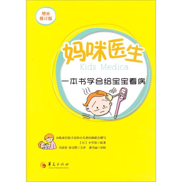 商品详情 - 妈咪医生(修订增补版) - image  0