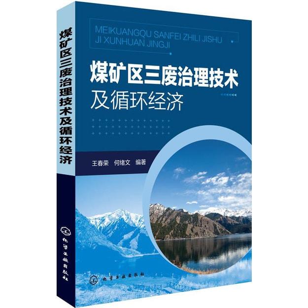 商品详情 - 煤矿区三废治理技术及循环经济 - image  0