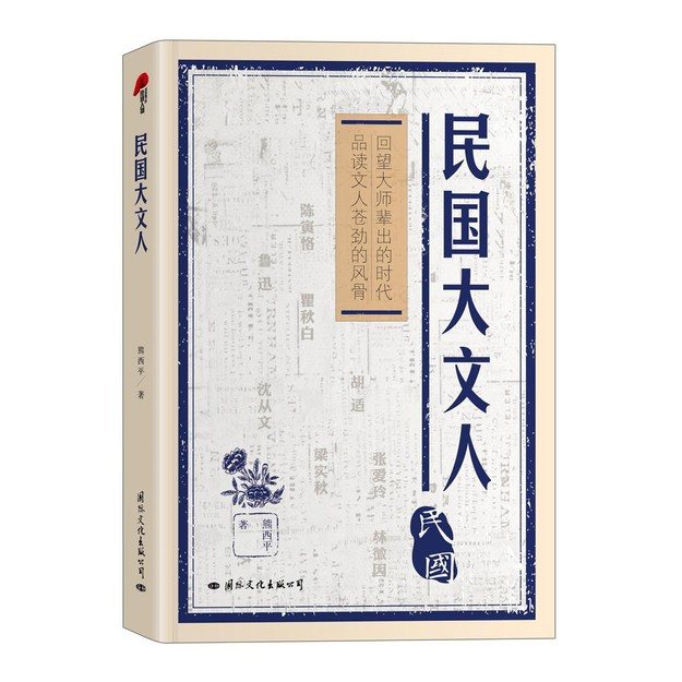 商品详情 - 民国大文人(硬精装版) - image  0
