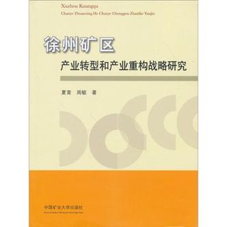 徐州矿区产业转型和产业重构战略研究