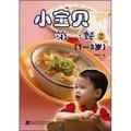 小宝贝第1餐2(1-3岁)