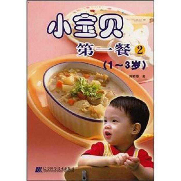 商品详情 - 小宝贝第1餐2(1-3岁) - image  0
